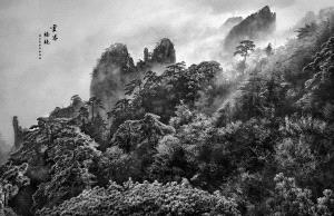 SIHIPA Merit Award - Song Chuan Tan (Malaysia) <br /> Fog Of Huangshan